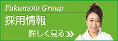 Fukumoto Group採用情報